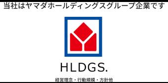 当社は、ヤマダホールディングスグループ企業です