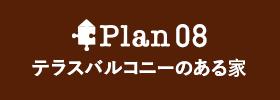 Plan08 テラスバルコニーのある家