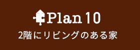Plan10 2階にリビングのある家
