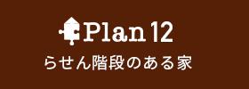 Plan12 らせん階段のある家