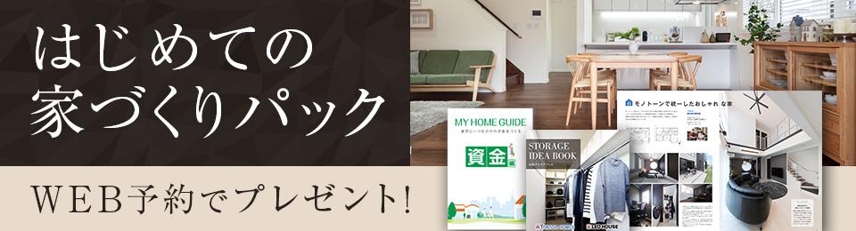 はじめての家づくりパック WEB予約でプレゼント!
