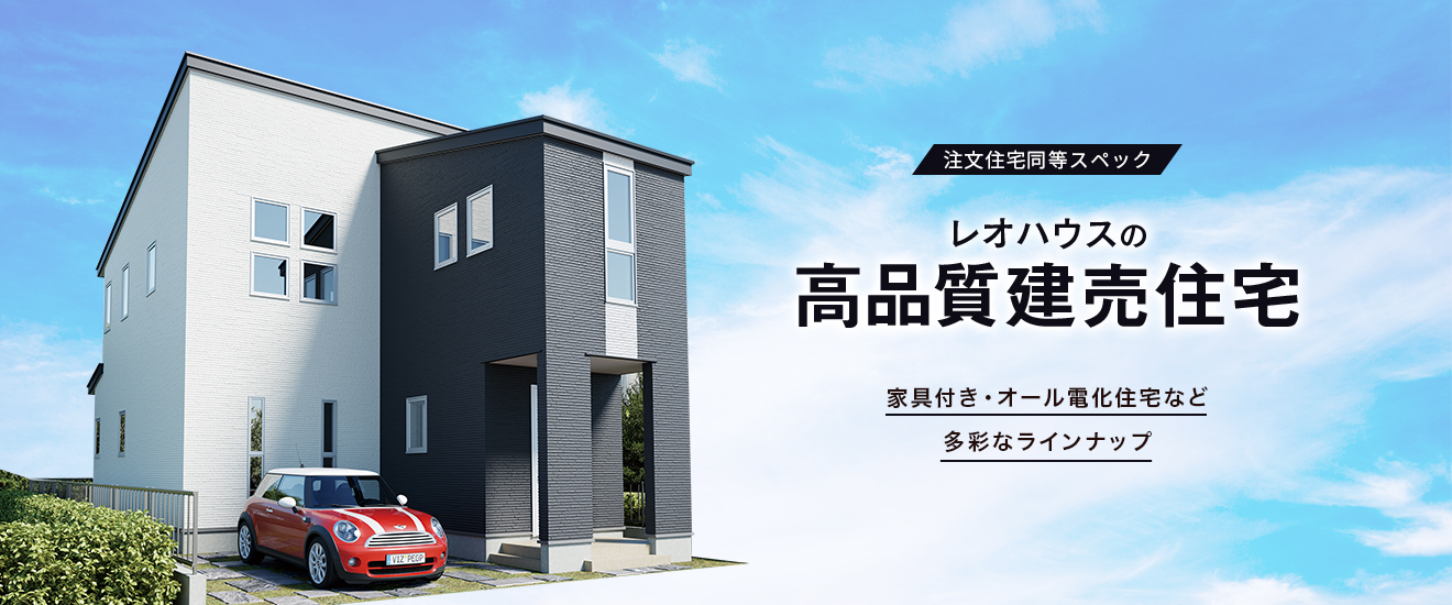 My LEO house 注文住宅同仕様 高品質建売住宅