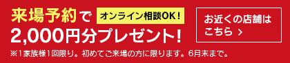 さらに来場予約で2000円分のQUOカード