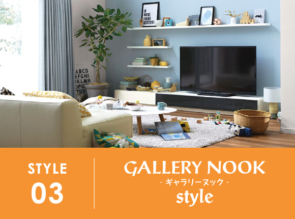 STYLE 03   GALLERY NOOK style