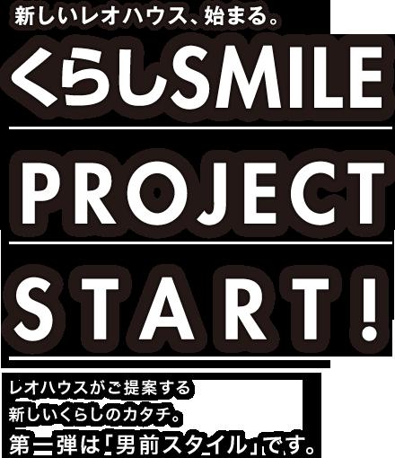 新しいレオハウス、始まる。くらしSMILE PROJECT START!