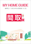 MY HOME GUIDE(間取編)カタログ