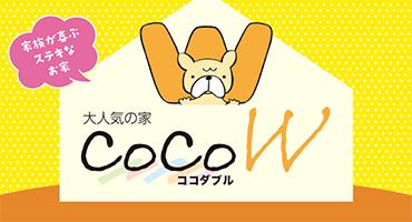 CoCo W