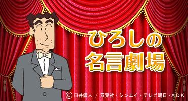 ひろしの名言劇場