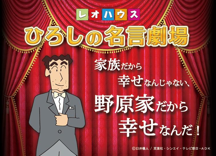 レオハウス ひろしの名言劇場 家族だから幸せなんじゃない、野原家だから幸せなんだ! ©臼井儀人 / 双葉社・シンエイ・テレビ朝日・ADK