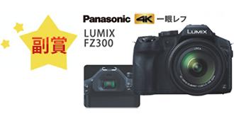 副賞 Panasonic 一眼レフ LUMIX FZ300