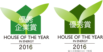 HOUSE OF THE YEAR IN ENERGY 2016 優秀企業賞 優秀賞
