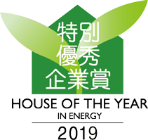 HOUSE OF THE YEAR IN ENERGY 2019 特別優秀企業賞