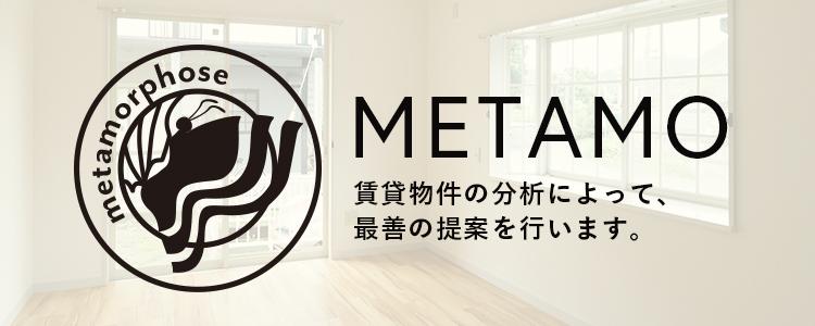 METAMO 賃貸物件の分析によって、最善の提案を行います。