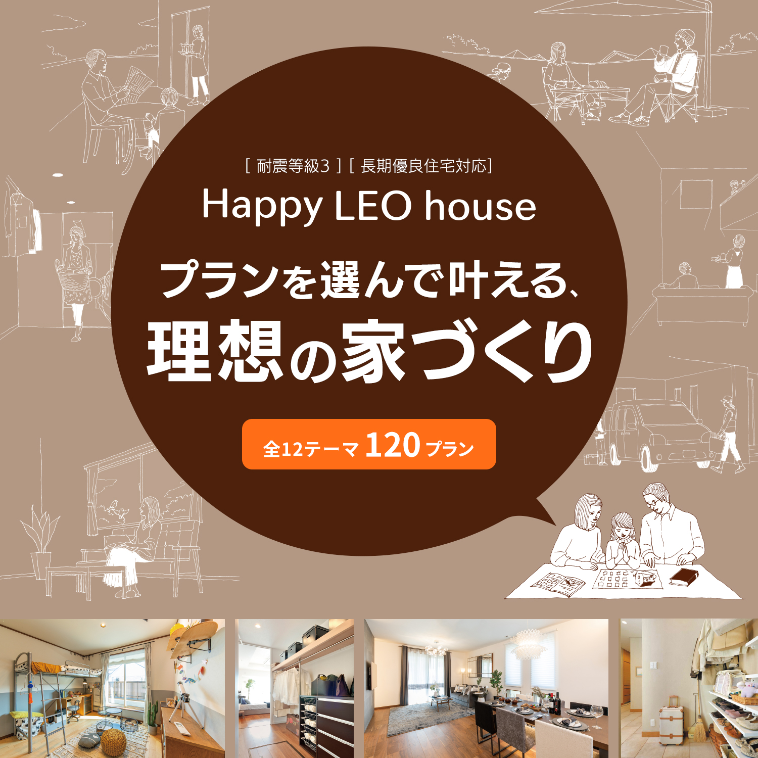 Happy LEO house