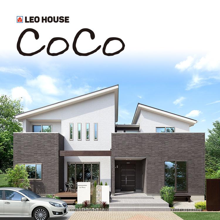 ベーシックからはじめる新しい住まいづくり ココから始まるCoCo