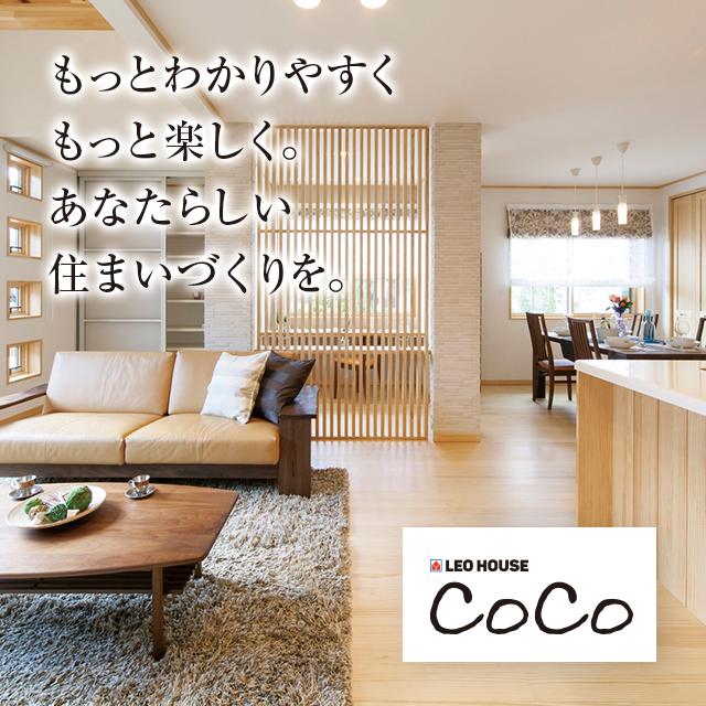 もっとわかりやすくもっと楽しく。あなたらしい住まいづくりを。 ココから始まるCoCo