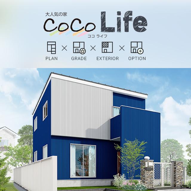 大人気の家 cocoLife 「暮らしを楽しむ家」