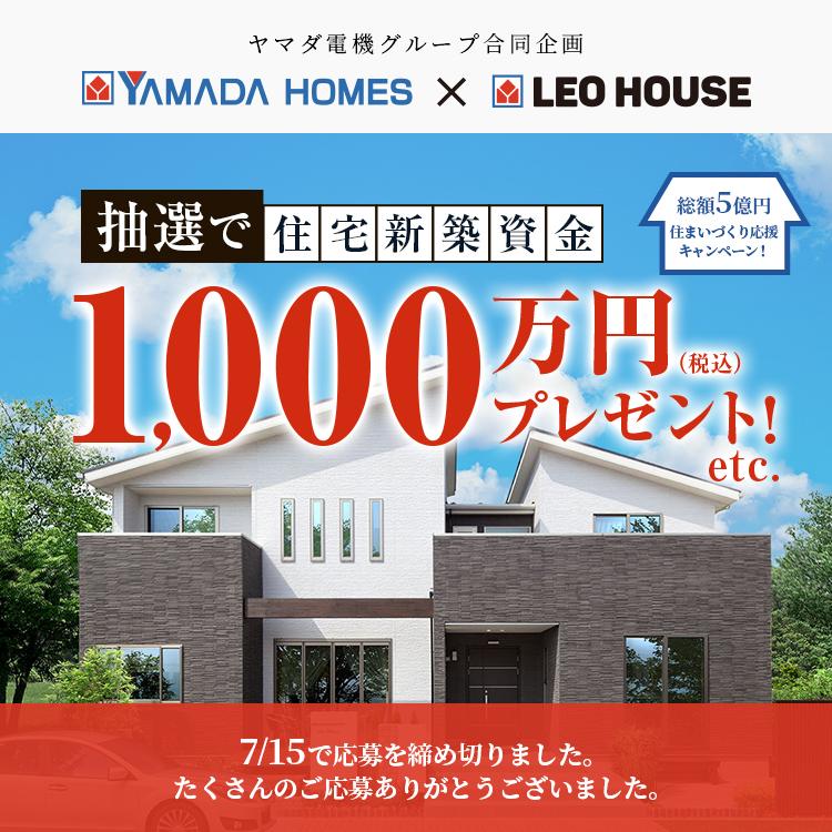 抽選で1000万円プレゼント
